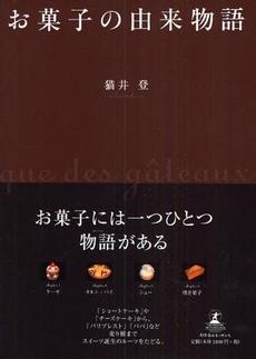 お菓子の由来物語.jpg